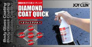 ダイヤモンドコートクイック500ml