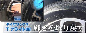 自動車用タイヤワックス「T-ブライト(タイヤブライト)BB 水性 4L」