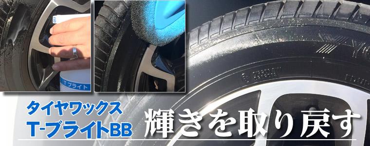 自動車用タイヤワックス「T-ブライト(タイヤブライト)BB 水性 4L/18L」