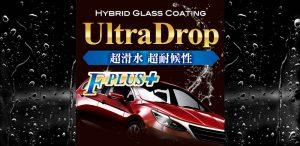 UltraDrop F+