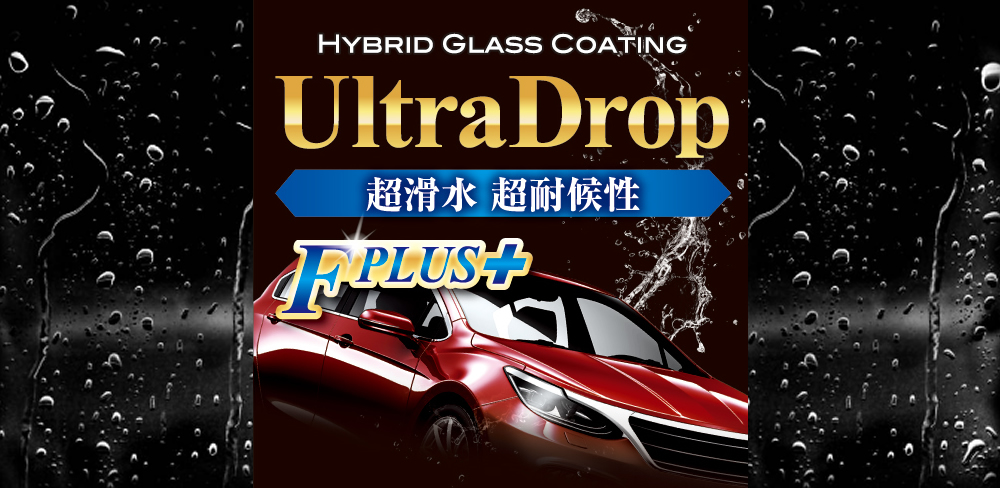 HYBRID GLASS COATING UltraDrop F+(ウルトラドロップ・エフ・プラス)