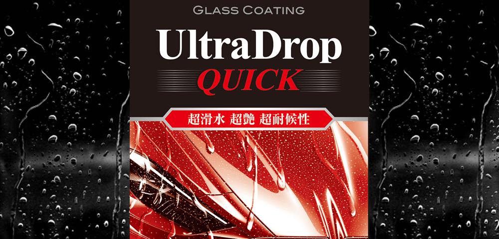 UltraDrop QUICK(ウルトラドロップ クイック)