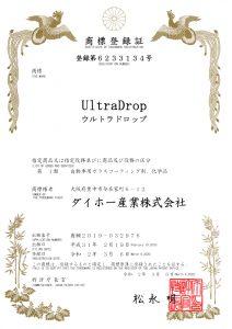 絶賛発売中!自動車ガラスコーティング剤「UltraDrop(ウルトラドロップ)」 商標登録完了致しました。